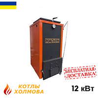 """Котел Холмова """"Магнум"""" 12 кВт"""