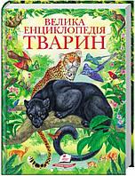 « Велика енциклопедія тварин »
