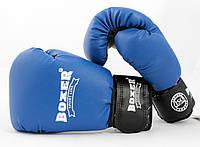 Детские боксерские перчатки из кожвинила Boxer 8 унций (bx-0035) синий