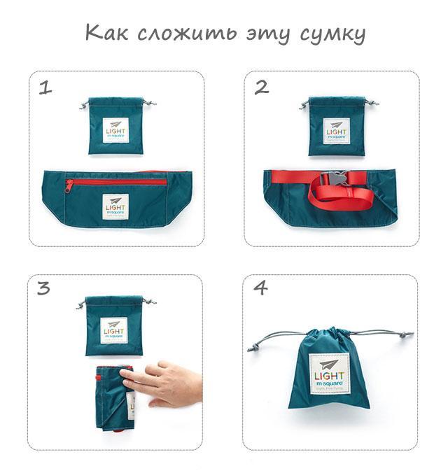 Как сложить поясную сумку MSquare