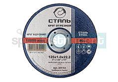 Отрезной круг по металлу Сталь 125x1.0x22.2