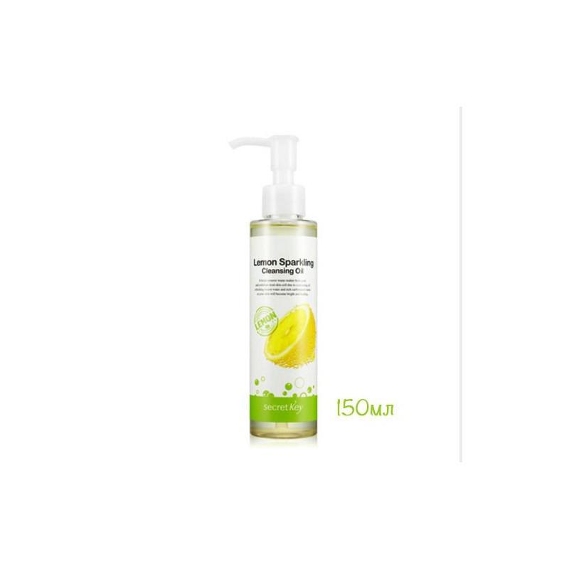 Лимонное гидрофильное масло SECRET KEY LEMON SPARKLING CLEANSING OIL, 150 мл