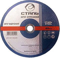 Отрезной круг по металлу Сталь 125x1.6x22.2