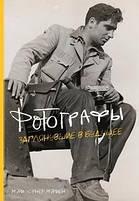 Книги про фотографії