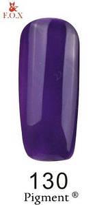 Гель-лак F.O.X. 6 мл Pigment 130 темно фиолетовый, эмаль