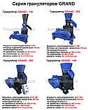 Гранулятор  GRAND 400, 37 кВт, до 450 кг/час пеллет, фото 6