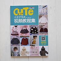 """Японский журнал по вязанию """"Детские модели от 0 до 2 лет"""""""