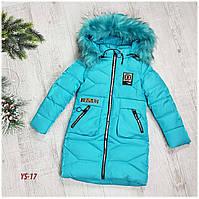 Зимняя куртка на 100% холлофайбере, размер от 128 см до 152 см, УС-17, фото 1