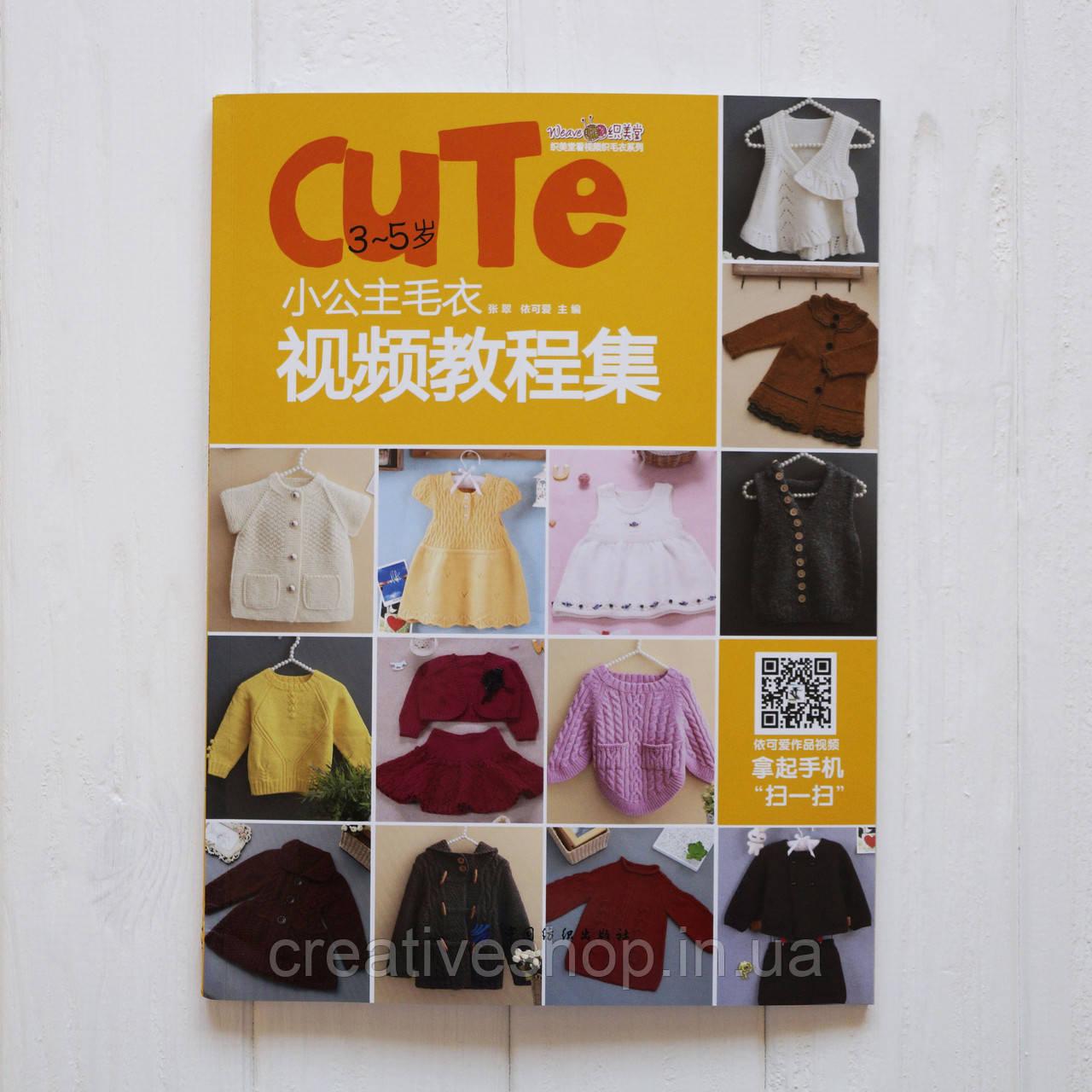 """Японский журнал по вязанию """"Детские модели от 3 до 5 лет"""""""
