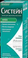 Очні краплі Alcon, Systane Aqua 10ml