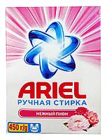 Порошок Ariel Нежный пион для ручной стирки - 450 г.