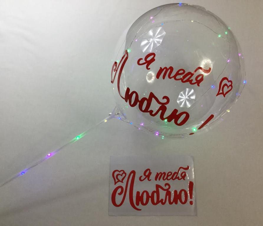 """Наклейка для воздушных шаров """"Я тебя люблю"""""""
