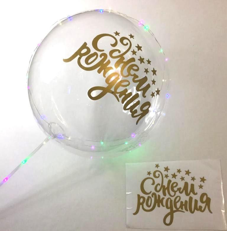 """Наклейка для воздушных шаров """"С днем рождения"""""""