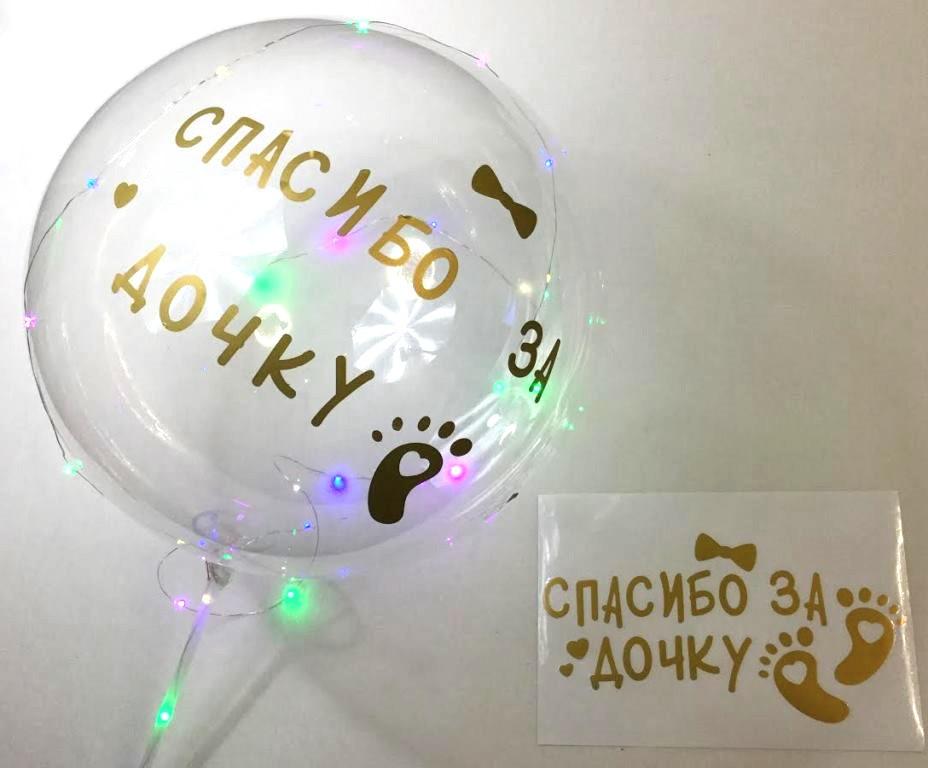 """Наклейка для воздушных шаров """"Спасибо за дочку"""""""