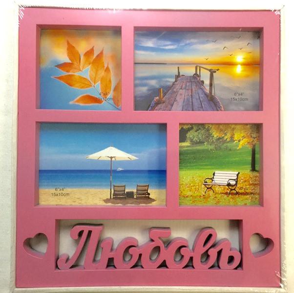 Рамка коллаж  на 4 фото Любовь, розовая