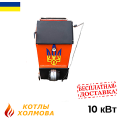 Твердотопливный котел Холмова УНК ЭЛЕКТРО 10 кВт