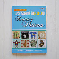 """Японская книга по вязанию """"Детские рисунки"""""""