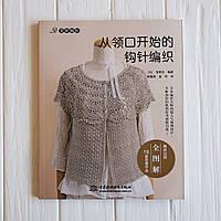 """Журнал по вязанию """"Модели крючком регланом сверху"""", фото 1"""