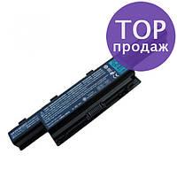 Батарея Acer Aspire 5741, 4741, 4738 TravelMate 7740G, 8572TG, 8472TG 11,1V 5200mAh Black, WWW.LCDSHOP.NET