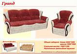 Диван Гранд+2 кресла, фото 2