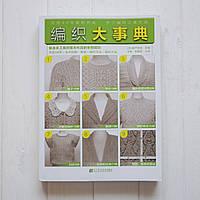 """Японская книга по вязанию """"Моделирование в вязании"""""""