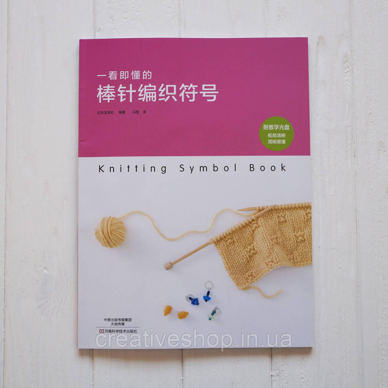Самоучитель по вязанию спицами (условные обозначения в японских книгах)