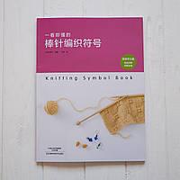 Самоучитель по вязанию спицами (условные обозначения в японских книгах), фото 1