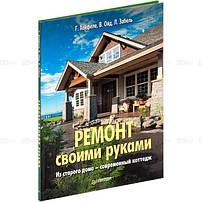 Книги про будівництво та ремонт