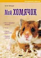 Книги про тварин