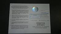 Справка на права получить в Киеве