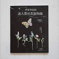 """Японский каталог по вязанию """"Цветы крючком"""", фото 1"""