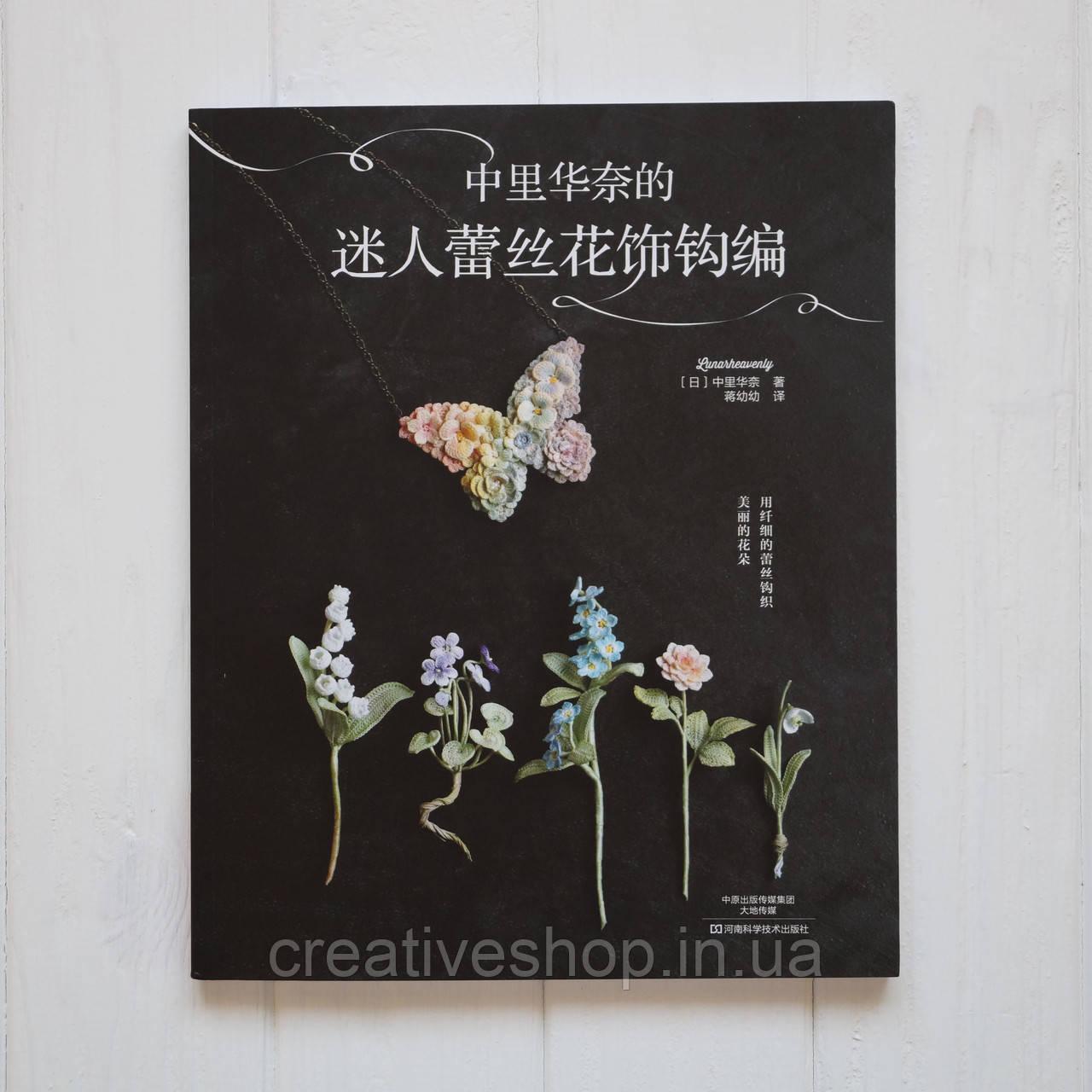 """Японский каталог по вязанию """"Цветы крючком"""""""
