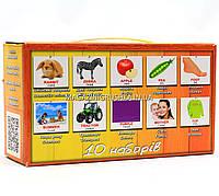 Развивающая игра Карточки Домана Англо-українська валізочка «Вундеркинд с пеленок» - 10 наборов