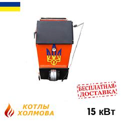 Твердотопливный котел Холмова УНК ЭЛЕКТРО 15 кВт