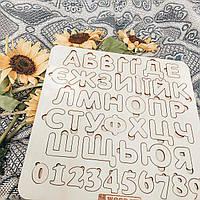 Деревянный алфавит. Азбука из фанеры.Сортер. С цифрами