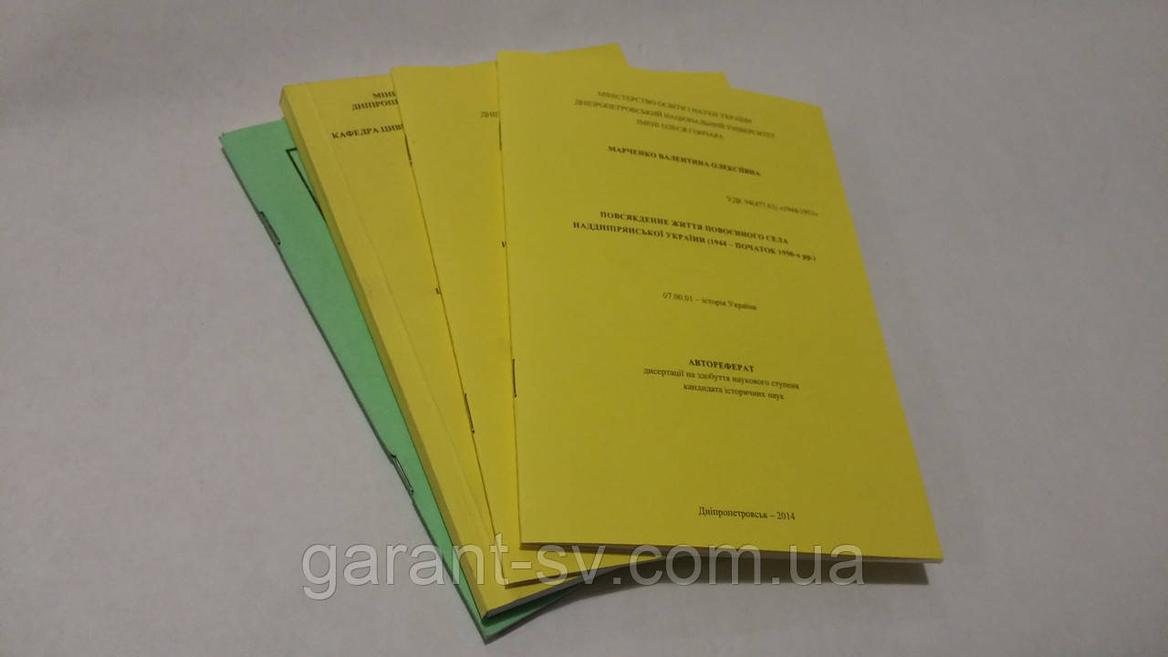 Переплет диссертаций продажа цена в Днепре Многостраничная  Переплет диссертаций фото 2 Переплет диссертаций