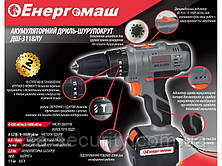 Дрель-шуруповерт аккумуляторная Енергомаш ДШ-3118ЛУ (Ударный), фото 3