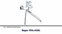 Zegor Смеситель для ванны Zegor BBS7 (NVL-A)