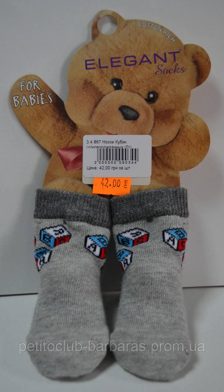 Носки для новорожденных Кубики (Oztas, Турция)