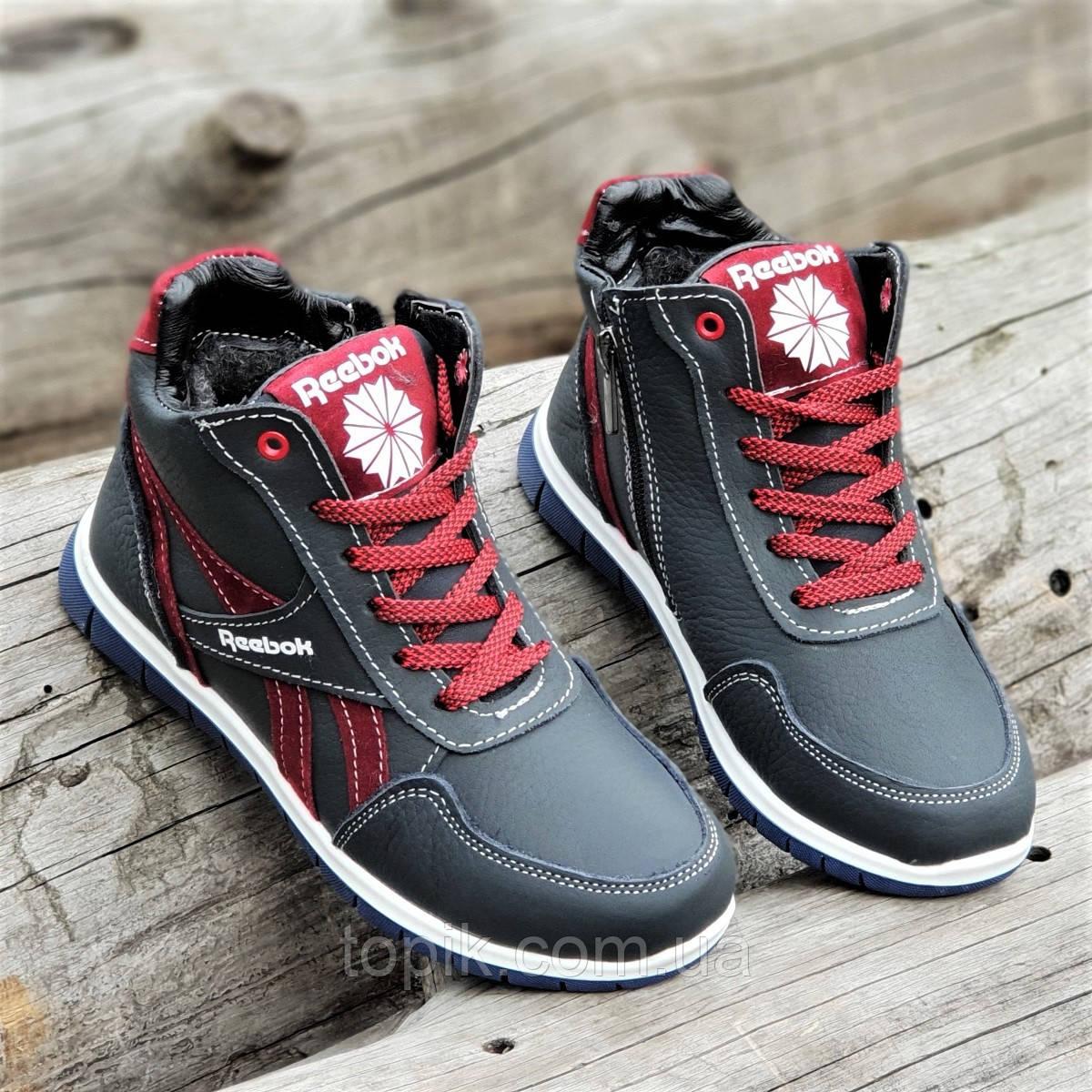 Детские зимние кожаные ботинки кроссовки на шнурках и молнии черные натуральный мех (Код: 1258a)