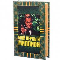 Книга сейф Великий Гэтсби 26см