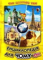 « Енциклопедія для чомучок. Світ навколо тебе. Книга 4 »