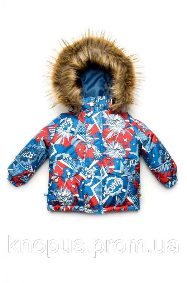 """Куртка зимняя для мальчика """"Boom!"""", Модный карапуз"""
