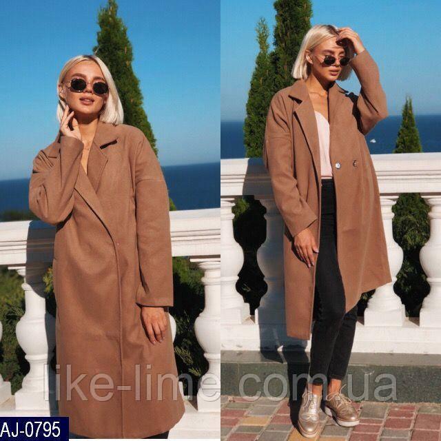 Женское стильное пальто оверсайз в 3 цветах