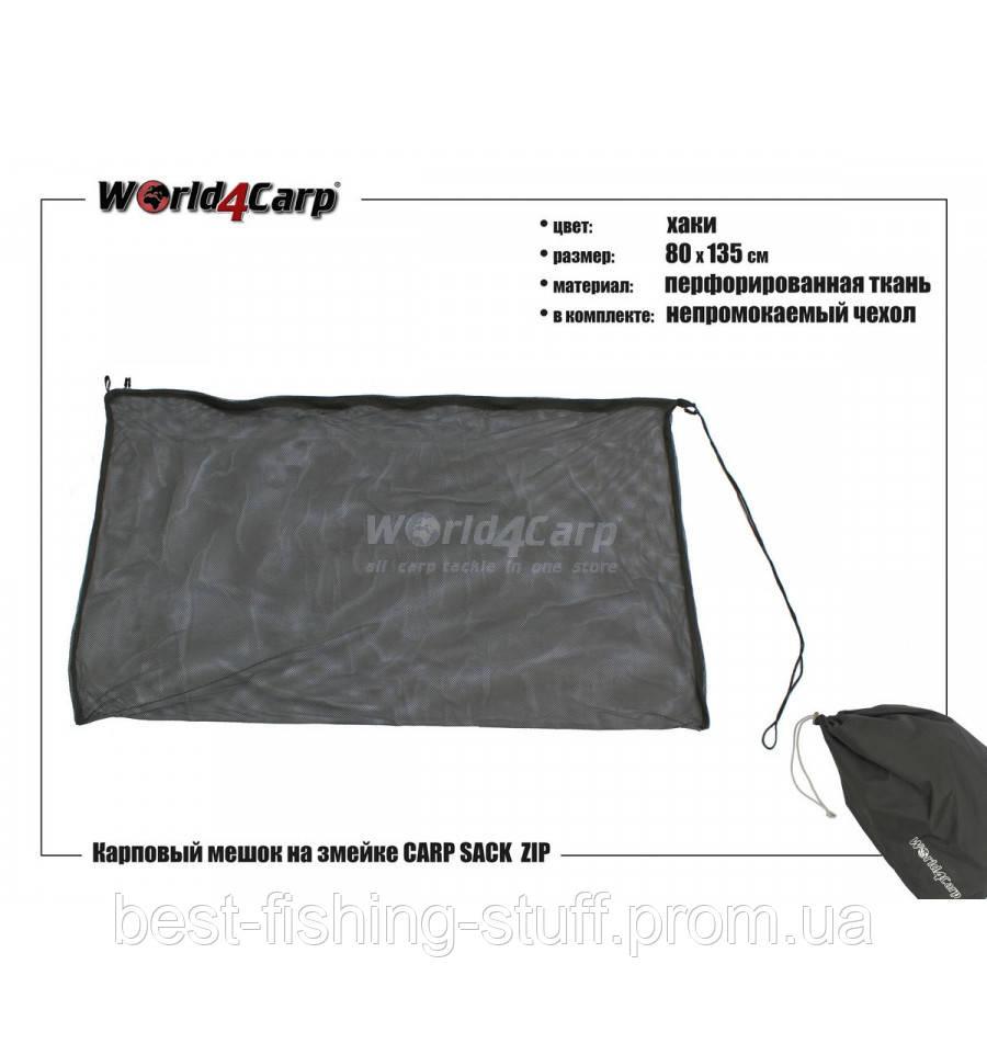 Карповый мешок WORLD4CARP CARP SACK ZIP на змейке