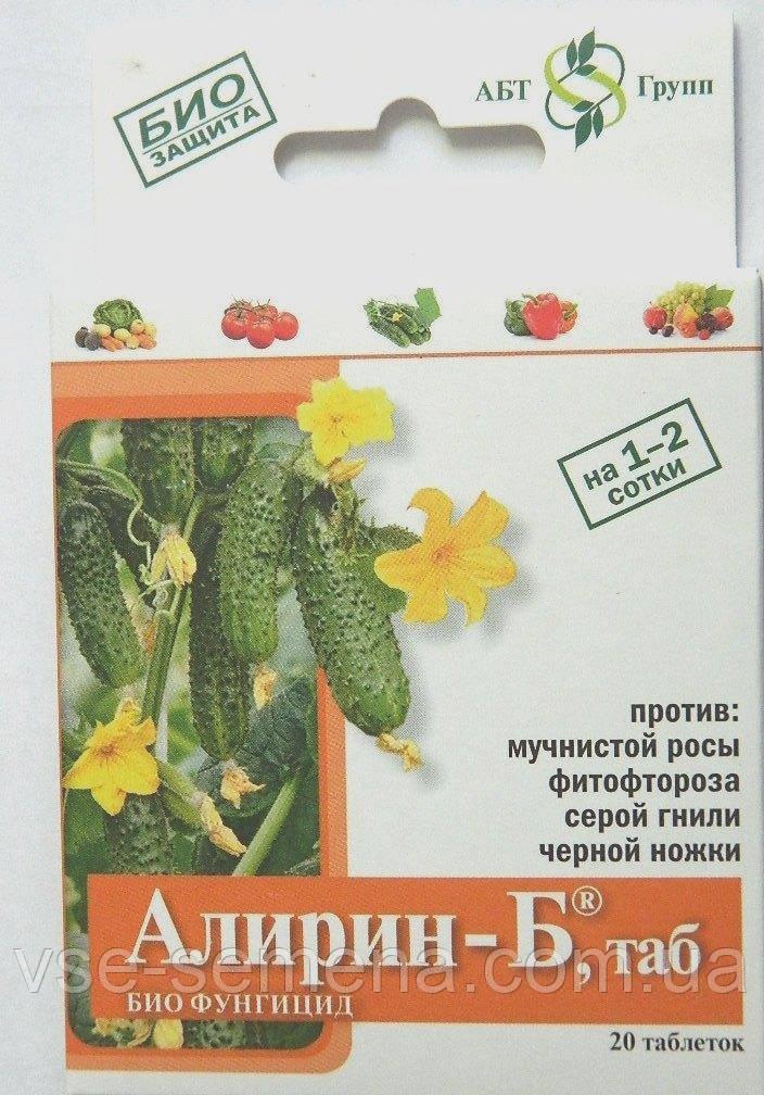 Алирин-Б, 20 таб., біофунгіцид