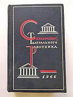 Справочник театрального работника. 1966 год