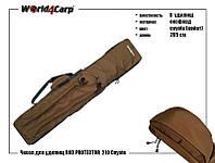 Чехол для удилищ WORLD4CARP ROD PROTECTOR 210