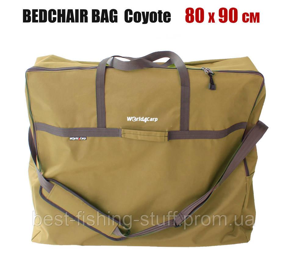 Карповый чехол для раскладушки и кресла WORLD4CARP CHAIR / BEDCHAIR BAG 80*90