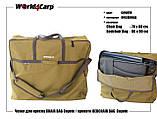 Карповый чехол для раскладушки и кресла WORLD4CARP CHAIR / BEDCHAIR BAG 80*90, фото 3